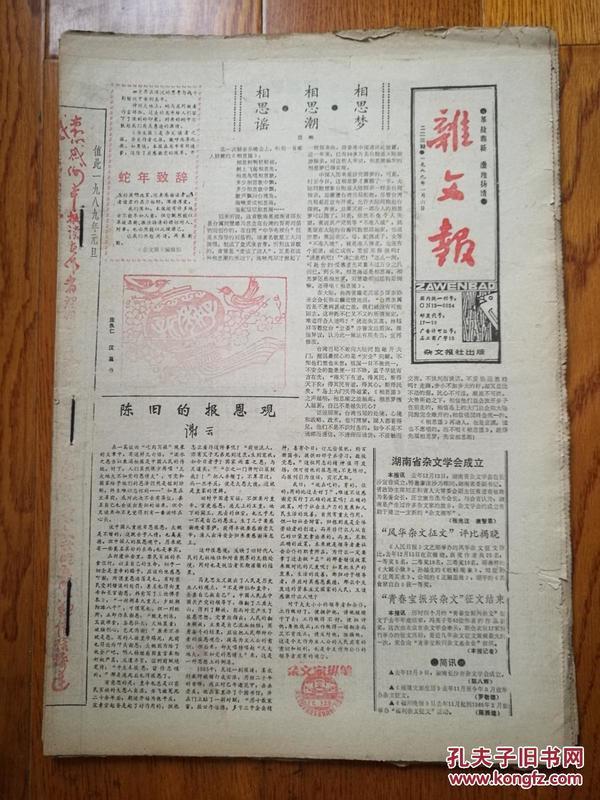 杂文报 1989年共25期合售 包含老杂文家的力作、新春致辞、庆建国40周年、庆杂文报创刊5周年等