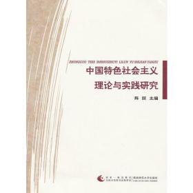 【二手包邮】中国特色社会主义理论与实践研究 陈跃 西南师范大学