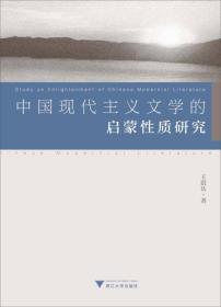 中国现代主义文学的启蒙性质研究