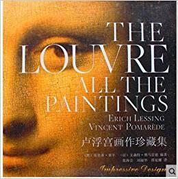 卢浮宫画作珍藏集