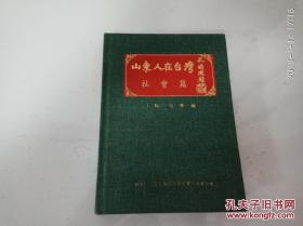 山东人在台湾(社会篇.布面精装)