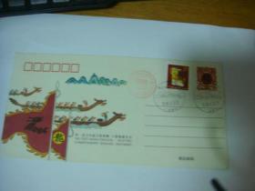 1994年第一届亚洲龙舟锦标赛纪念封发行首日封贴J生肖狗邮票2枚票70分盖纪念戳