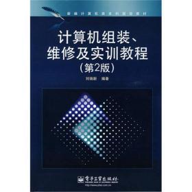 新编计算机类本科规划教材:计算机组装、维修及实训教程(第2版)