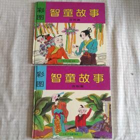 彩图智童故事(百姓篇、将相篇)2本合售  【精装本】