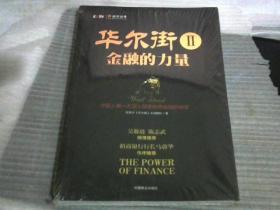 华尔街2:金融的力量