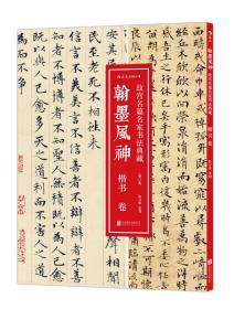 翰墨风神 : 楷书卷(修订版):故宫名篇名家书法典藏