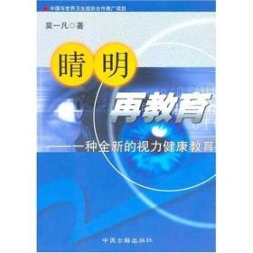 睛明再教育一种全新的视力健康教育 莫一凡 中医古籍出版社 9
