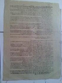 中国革命博物馆 复制品【党中央 关于富农四题的决议 】390X290