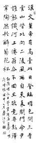 张保平书法艺术四尺对开条幅崔曙九日登望仙崖呈刘明府