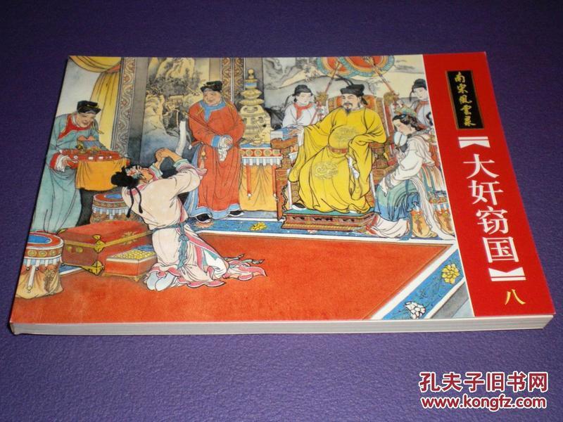 连环画南宋风云录之八《大奸窃国》绘画:傅伯星 来汶阳,上海大可堂文化有限公司,一版一印。