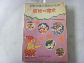 奇妙故事汉语拼音系列  奇妙的美术.