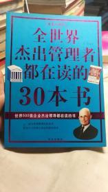 全世界杰出管理者都在读的30本书(黄金珍藏版)