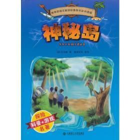 (世界探险名著 科普读本)神秘岛--惊险刺激的探险之旅,激发想象的奇幻世界!教育部语文新课标推荐书目。(适合小学中高年级)