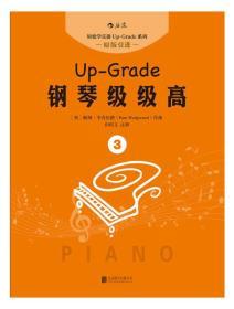 钢琴级级高3