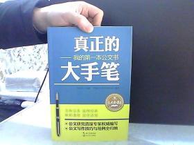 真正的大手笔 我的第一本公文书