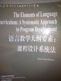 语言教学大纲要素:课程设计系统法【英文版】