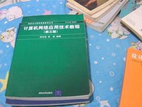 新世纪计算机基础教育丛书:计算机网络应用技术教程(第3版)