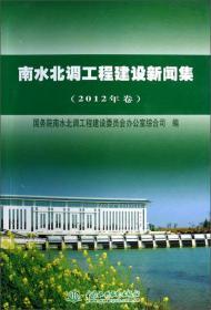 南水北调工程建设新闻及[  2012年卷]