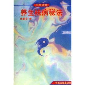 中国道家——养生祛病秘法 朱鹤亭  中医古籍出版社 97878001