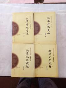 湘潭历史文化丛书  湘潭风物揽胜  湘潭历史考述  湘潭文化史话  湘潭经济史略  四册合售