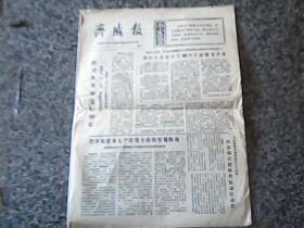 齐铁报 1976年7月6日  4版
