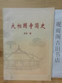 大相国寺简史(上海玉佛寺丛书之十六)