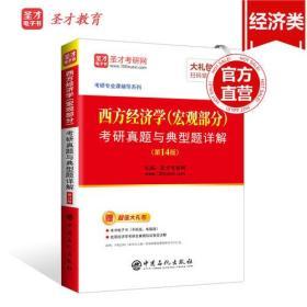 圣才教育:西方经济学(宏观部分)考研真题与典型题详解(第14版)(赠电子书礼包)