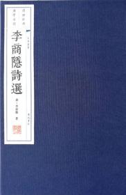 李商隐诗选(一函共两册)/文华丛书系列
