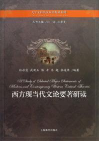 【包邮】大学文科英汉双语教材系列:西方现当代文论要著研读