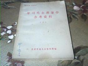 学习毛主席著作参考资料 (三)