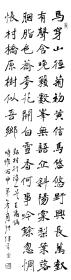 张保平书法艺术四尺对开条幅王禹称马穿山径菊初黄