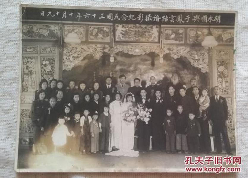 民国老照片  民国三十六年 胡永顺与于凤云结婚照