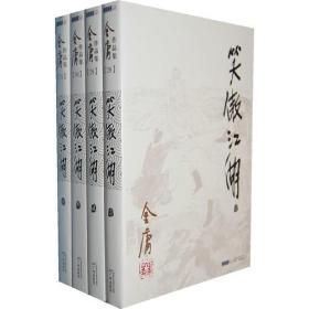 金庸作品集 笑傲江湖 全四册
