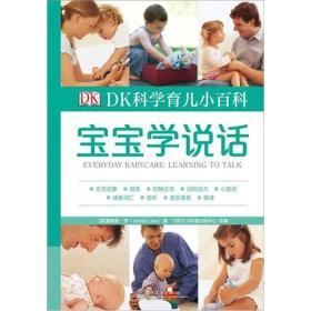 DK科学育儿小百科[ 宝宝的安全]