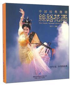 中国经典舞剧:丝路花雨(1979版,永恒的经典)a