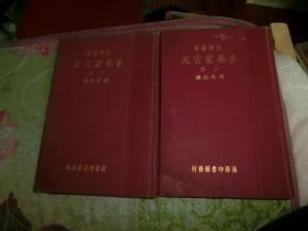 多桑蒙古史  民国二十五  C1