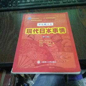 现代日本事情(第二版)