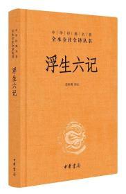 正版现货 浮生六记(精)中华书局 中华经典名著全本全注全译