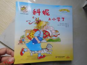 科妮快乐成长图画书 第1辑 成长的第一次:科妮上小学了