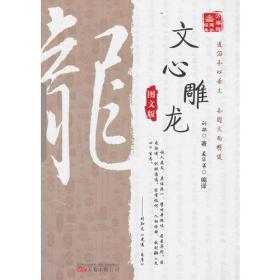 《万卷楼国学经典:文心雕龙(图文版)》