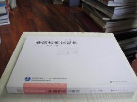 """中国古典文献学(第3版)/文学史系列教材·普通高等教育""""十一五""""国家级规划教材"""
