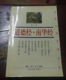 中国古典名著文库-道德经.南华经(图文版)