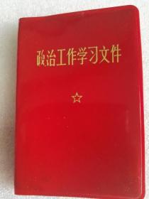 红宝书:政治工作学习文件【品相佳不缺页 内有林像、林题】