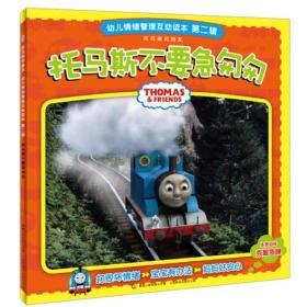 托马斯不要急匆匆-幼儿情绪管理互动读本第二辑