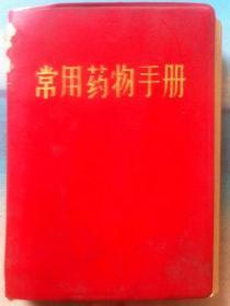 常用药物手册(甘肃省中医验方等)