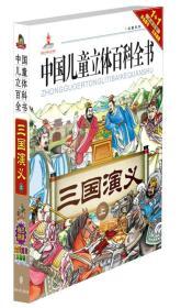 名著系列·中国儿童立体百科全书:三国演义(上)
