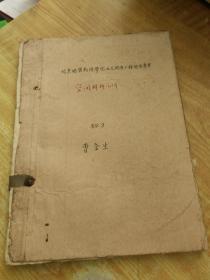 北京地质学院五十年代油印教材:空间解析几何(油印本)(孤本)