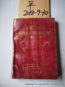 中国共产党山西省乡宁县组织史资料1938-1990 品如图免争议