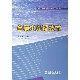 正版 全膜水处理技术 周柏青 中国电力出版社