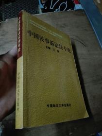 中国民事诉讼法专论.